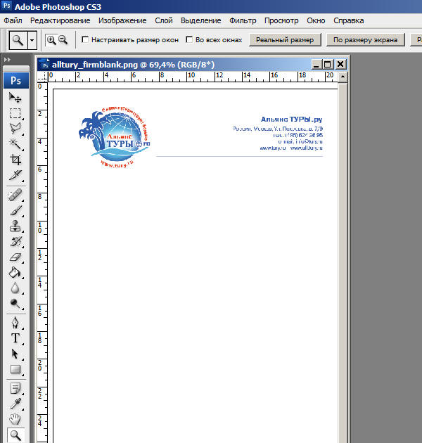 Как сделать фирменный бланк организации образец в ворд 246